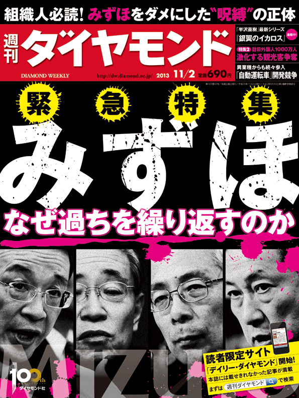DW20131102_cover