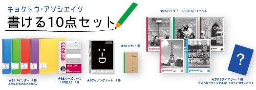 キョクトウ・アソシエイツ  紙文具詰め合わせ「書ける10点セット」イメージ画像