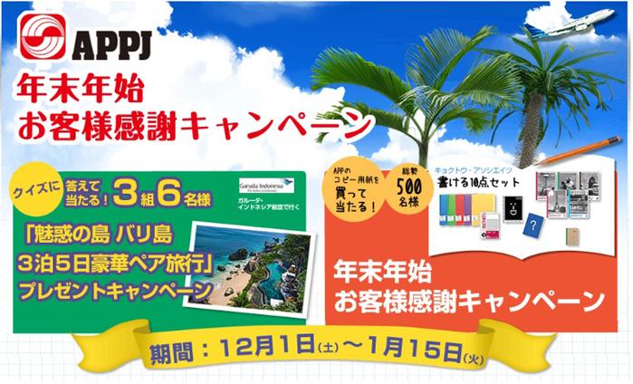 APPジャパン2012年末年始お客様キャンペーン。抽選で「魅惑の島 バリ島 3泊5日豪華ペア旅行」、キョクトウ・アソシエイツ「書ける10点セット」をプレゼント
